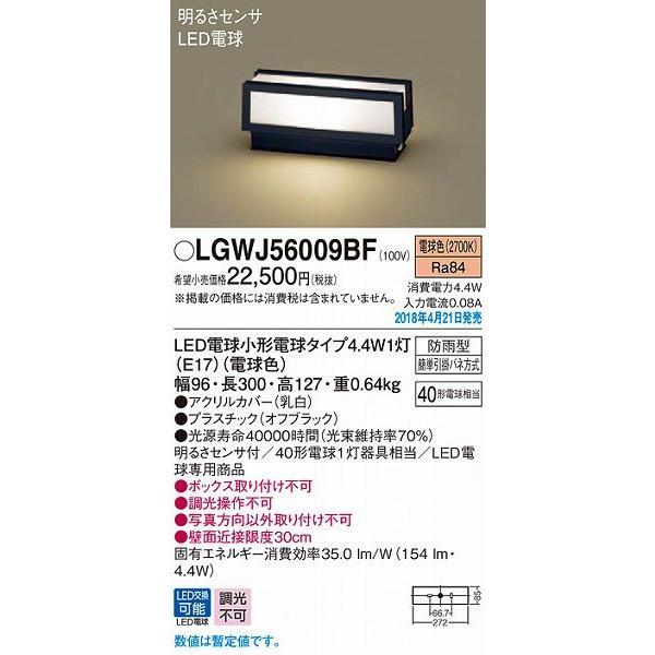 パナソニック門柱灯オフブラックLED(電球色)センサー付LGWJ56009BF(LGWJ56009BZ後継品)