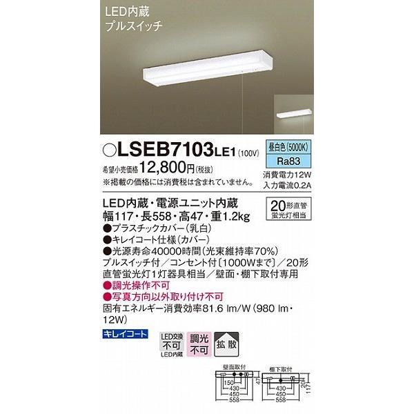 パナソニック LSEB7103LE1 キッチンライト 手元灯 LED(昼白色) (LGB52095LE1 相当品)