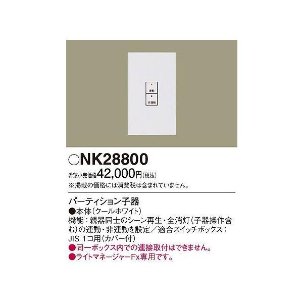 パナソニック NK28800 パーティション子器