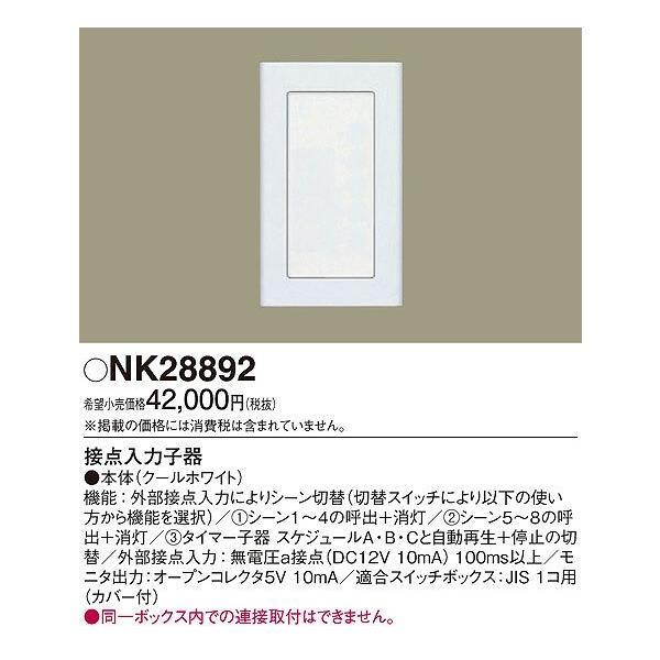 パナソニック NK28892 接点入力子器