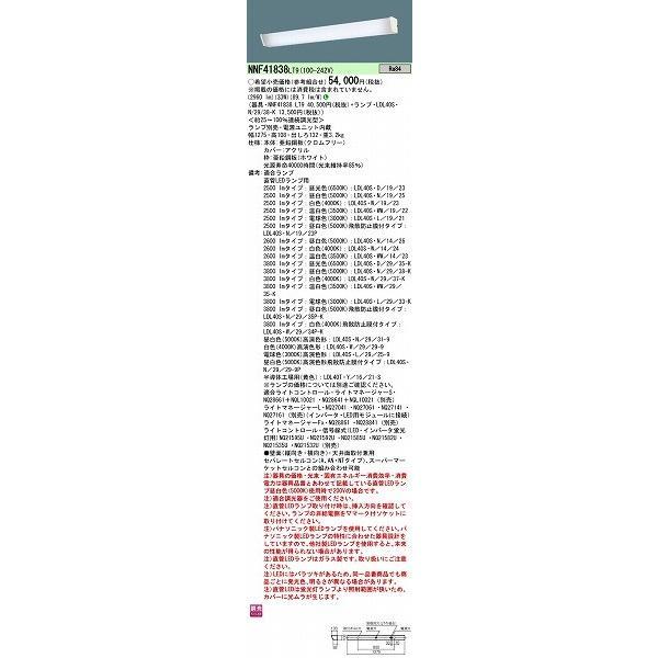 パナソニック ブラケット NNF41838LT9