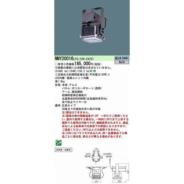 パナソニック 高天井用照明器具 LED(昼白色) NNY20016LF9 (NNY20016 LF9)