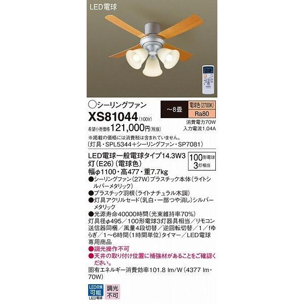 パナソニック XS81044 シーリングファン LED(電球色) 〜8畳