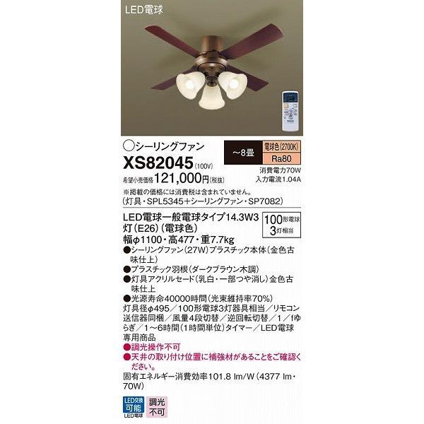 パナソニック XS82045 シーリングファン LED(電球色) 〜8畳