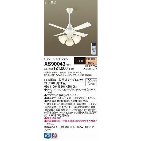 パナソニック XS90043 シーリングファン LED(電球色) 〜8畳