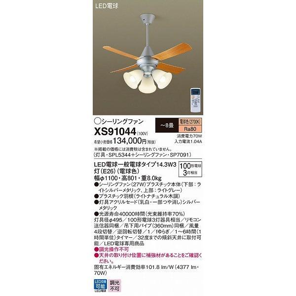 パナソニック XS91044 シーリングファン LED(電球色) 〜8畳