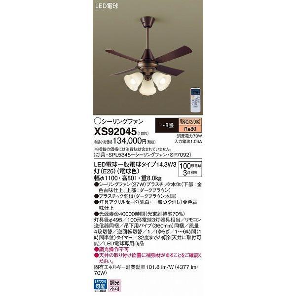 パナソニック XS92045 シーリングファン LED(電球色) 〜8畳
