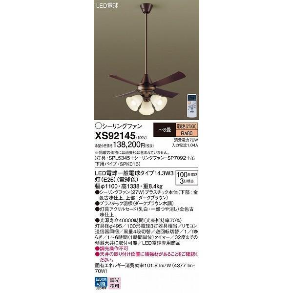 パナソニック XS92145 シーリングファン LED(電球色) 〜8畳