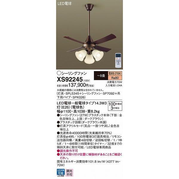 パナソニック XS92245 シーリングファン LED(電球色) 〜8畳