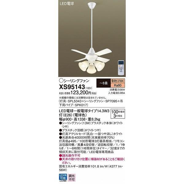 パナソニック XS95143 シーリングファン LED(電球色) 〜8畳