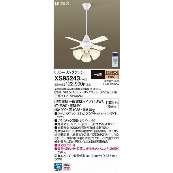 パナソニック XS95243 シーリングファン LED(電球色) 〜8畳