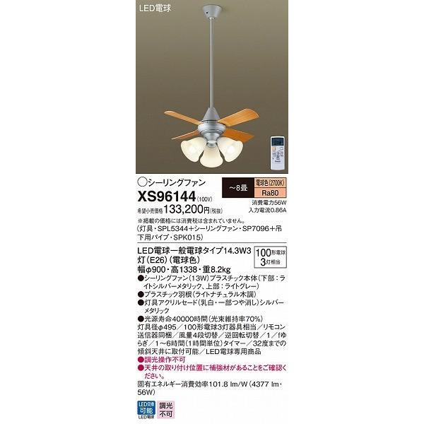 パナソニック XS96144 シーリングファン LED(電球色) 〜8畳