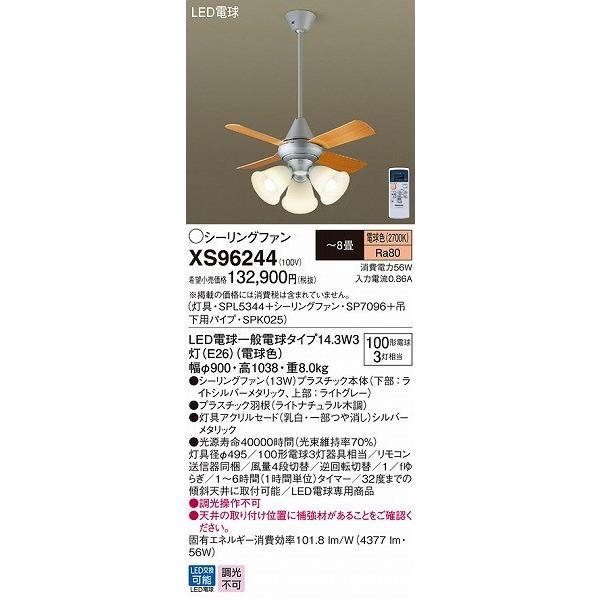 パナソニック XS96244 シーリングファン LED(電球色) 〜8畳