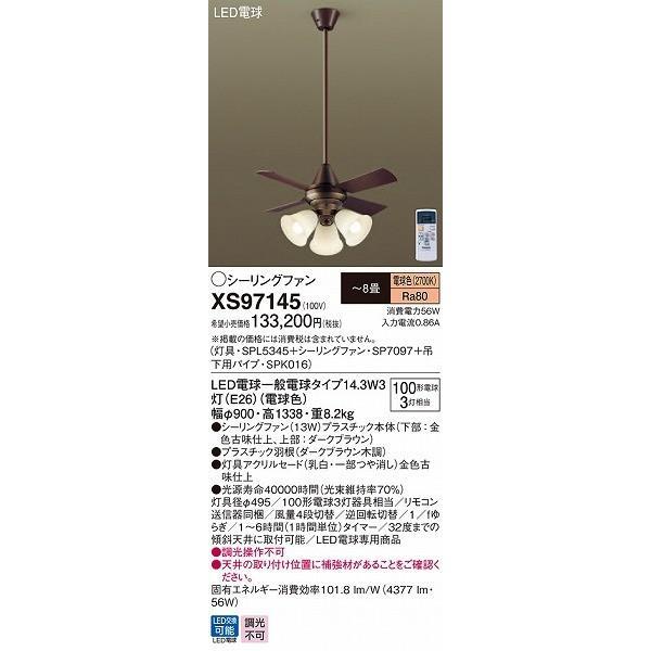 パナソニック XS97145 シーリングファン LED(電球色) 〜8畳