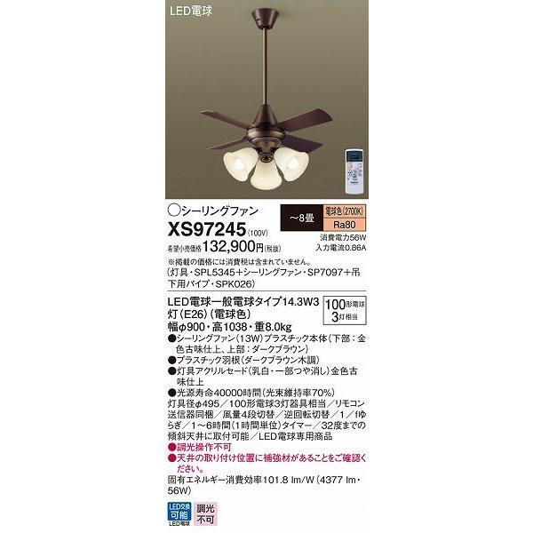 パナソニック XS97245 シーリングファン LED(電球色) 〜8畳