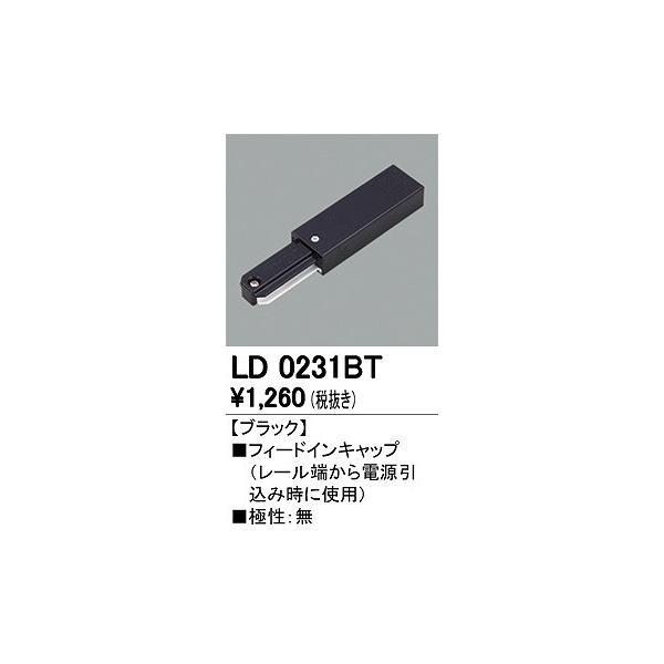 オーデリック フィードインキャップ LD0231BT|e-connect03