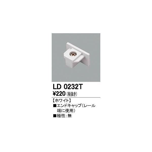 オーデリック エンドキャップ LD0232T e-connect03