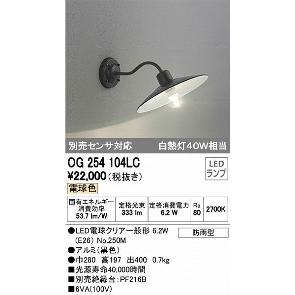オーデリック 玄関灯 エクステリアライト OG254104LC ポーチライト LED(電球色)