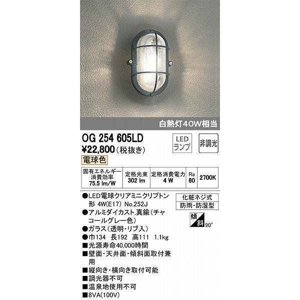 RoomClip商品情報 - オーデリック 玄関灯 エクステリアライト マリンランプ OG254605LD ポーチライト LED(電球色) ヴィンテージ インダストリアル