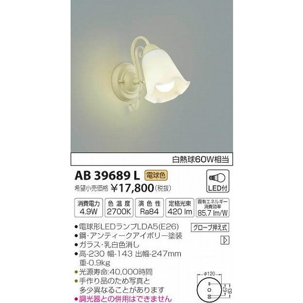 AB39689L コイズミ ブラケット LED(電球色)