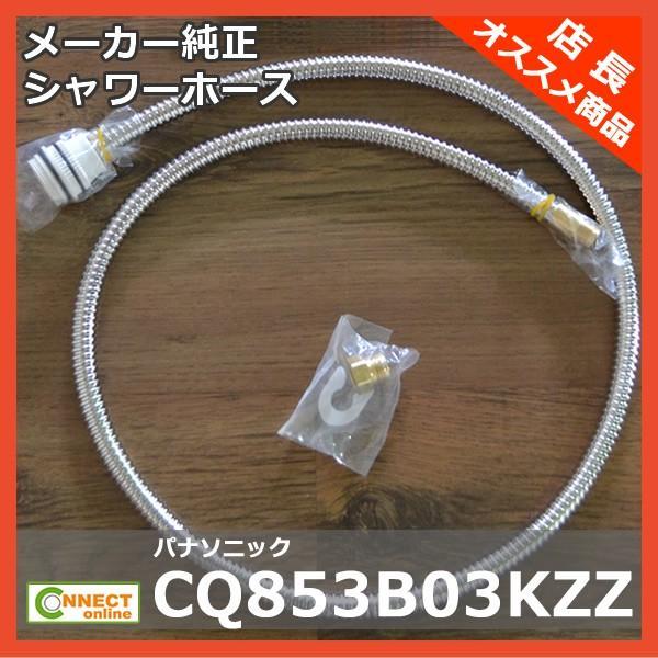 (在庫有 即納) 交換も簡単 CQ853B03KZZ 後継品 CQ853B03K1 パナソニック シャワーホース 1200mm