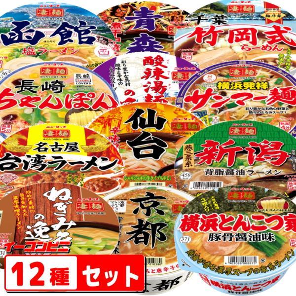 ヤマダイニュータッチ凄麺(すごめん)12種セットカップ麺ラーメンアソートセットカップ麺『(沖縄・離島除く)』