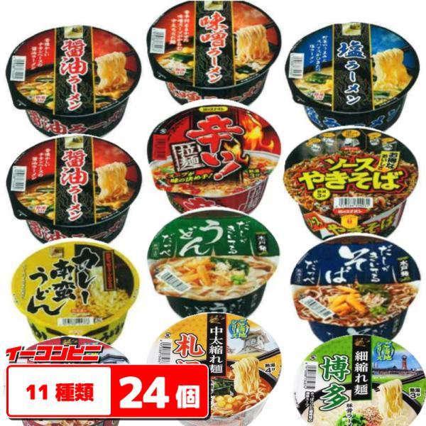 スナオシカップ麺12種各2個セット(計24個)『(沖縄・離島除く)』