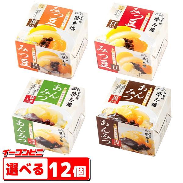 榮太樓(えいたろう) 和菓子屋のあんみつ・みつ豆 缶シリーズ お好み12個(6個単位選択)『送料無料(沖縄・離島除く)』