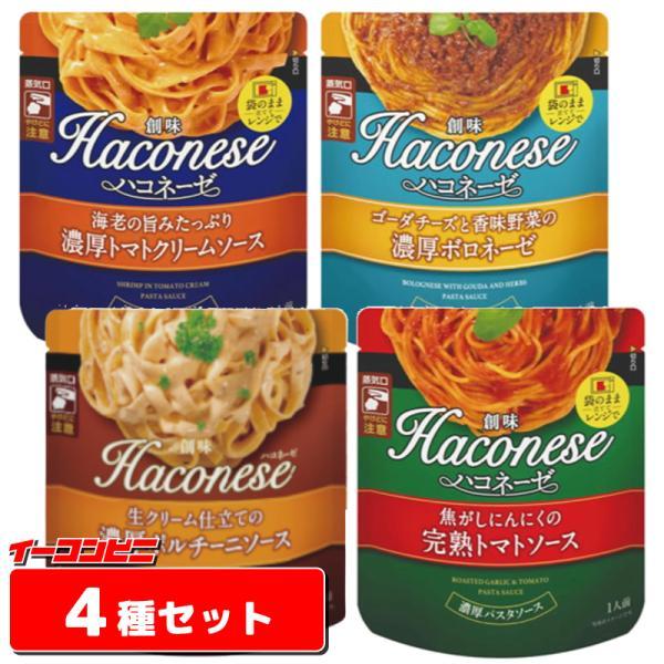 創味 Haconese(ハコネーゼ) パスタソース 3種各1袋『ネコポス送料無料』