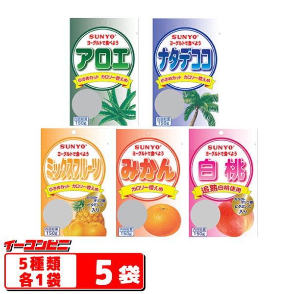 サンヨー ヨーグルトで食べよう 4種各1袋セット  パウチ入りフルーツ『ネコポス送料無料』