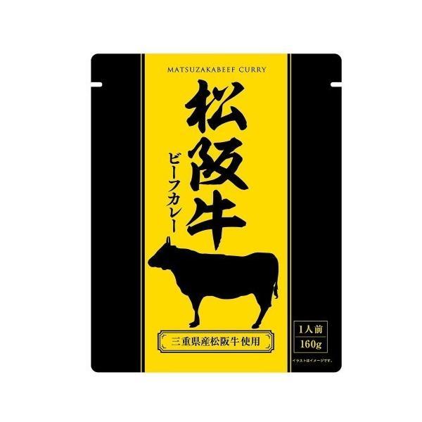響 松阪牛ビーフカレー160g ●2袋●『ネコポス送料無料』 レトルトカレー