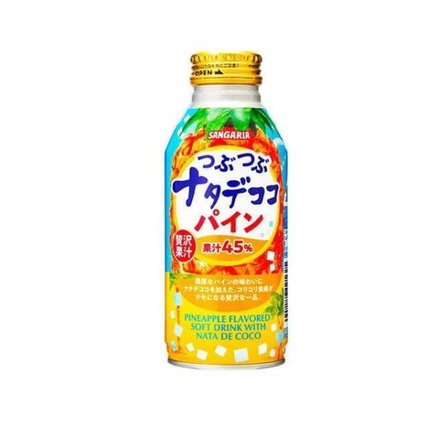 サンガリア つぶつぶナタデココパイン 380gボトル缶×24本入 『送料無料(沖縄・離島除く)』