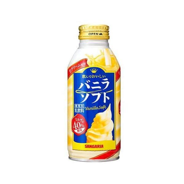 サンガリア 飲んでおいしいバニラソフト 380gボトル缶×24本入 『送料無料(沖縄・離島除く)』