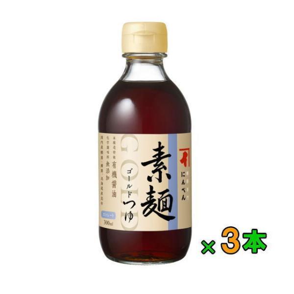 にんべん ゴールドつゆ 素麺 300ml(ストレート) 3本  『送料無料(沖縄・離島除く)』