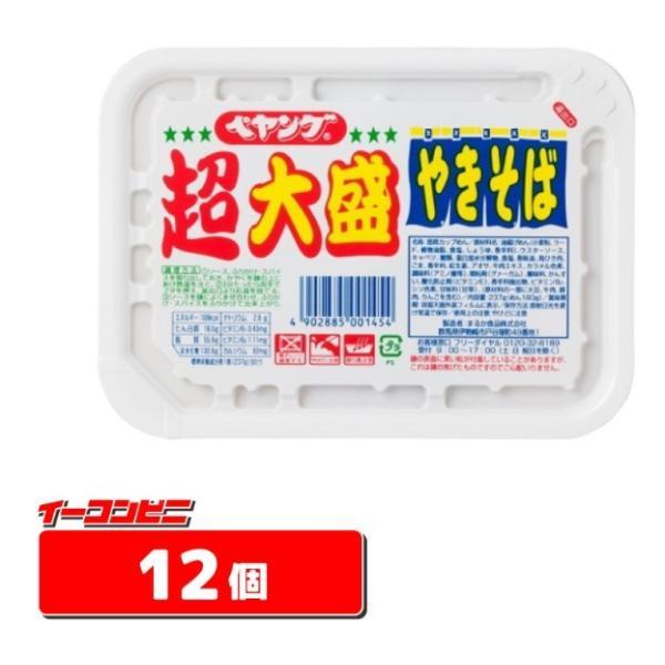 ペヤング ソースやきそば 超大盛り 1ケース(12個) 『送料無料(沖縄・離島除く)』 カップ麺