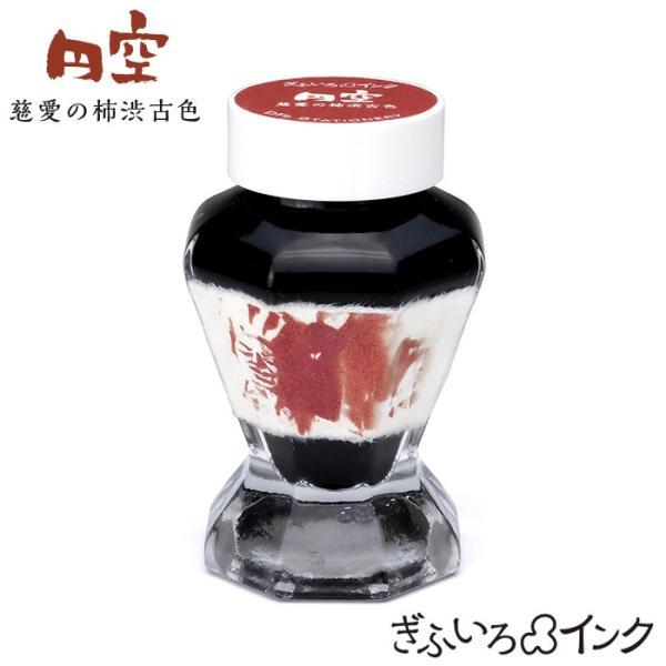 万年筆 オリジナルインク ぎふいろインク シリーズ  「円空 慈愛の渋柿古色」 ボトルインク