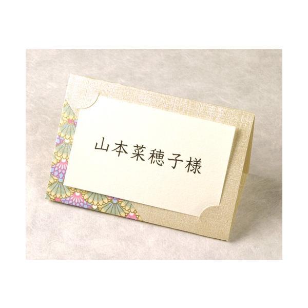 結婚式 席札 10名分「彩華」和柄 和風 ウェディング ペーパーアイテム 手作りキット【ゆうパケットA選択可】