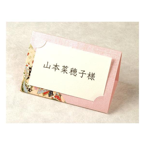 結婚式 席札 10名分「花舞」ピンク 和柄 和風 ウェディング ペーパーアイテム 手作りキット 【ゆうパケットA選択可】