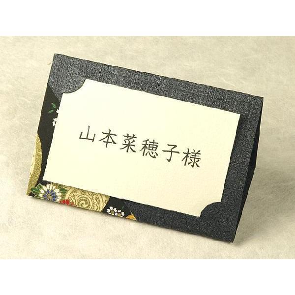 結婚式 席札 10名分「瑞祥」ブラック 和柄 和風 ウェディング ペーパーアイテム 手作りキット 【ゆうパケットA選択可】
