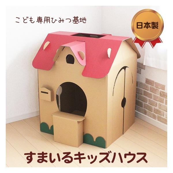 ダンボールの家 すまいるキッズハウス 段ボール プレゼント 誕生日 おうち時間 日本製 子供用 こども おままごと おもちゃ