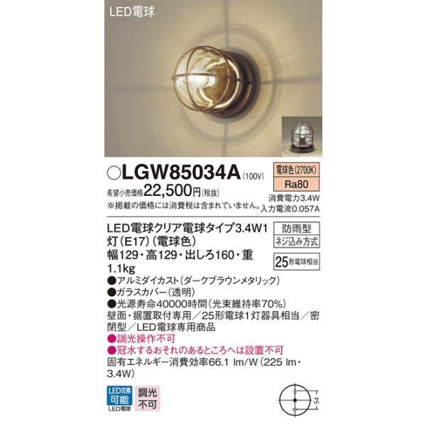 法人様  パナソニックLGW85034ALEDポーチライト・門柱灯電球色壁直付型据置取付型密閉型防雨型