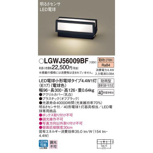 法人様  パナソニックLGWJ56009BFLED門柱灯電球色据置取付型防雨型明るさセンサ付