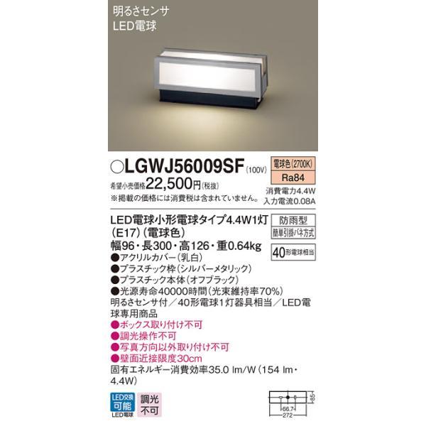 法人様  パナソニックLGWJ56009SFLED門柱灯電球色据置取付型防雨型明るさセンサ付