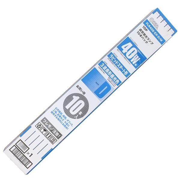 直管蛍光ランプ ラピッドスタート形 3波長タイプ 40W 昼光色 10本入り FLR40S EX-D/M 10P