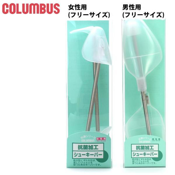 (★直送便)コロンブス 抗菌シューキーパー フリーサイズ 1足分(2個入)