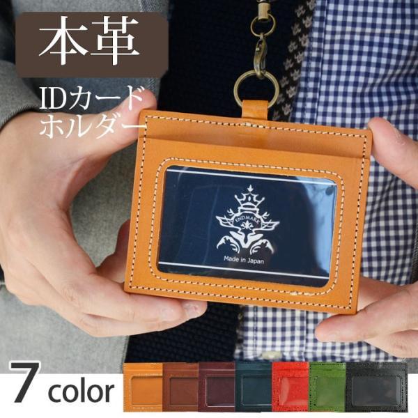 IDカードケース IDカードホルダー リール おしゃれ 革 メンズ レディース ネックストラップ 横 本革 レザー 日本製