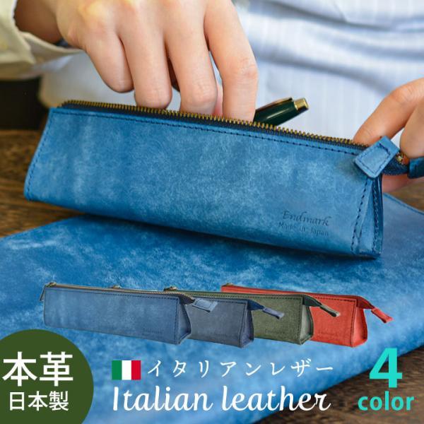 ペンケース おしゃれ イタリアンレザー 革 本革 ファスナー シンプル メンズ 筆箱 日本製