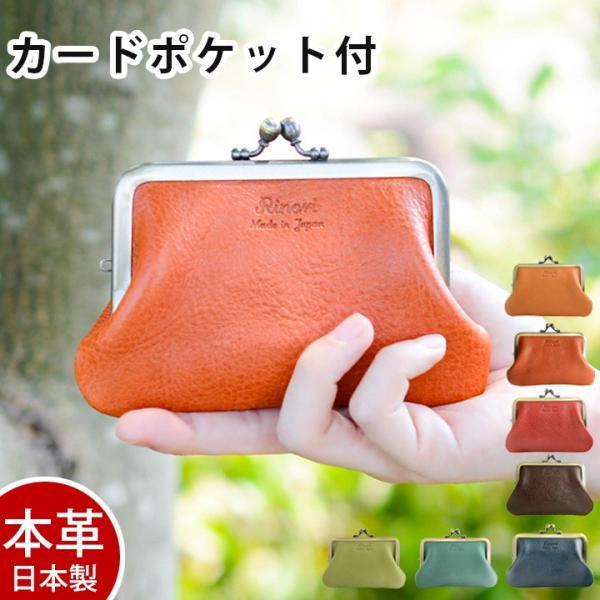 がま口財布小銭入れレディースコインケースがま口財布おしゃれがま口財布革日本製