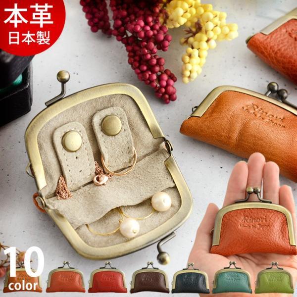 アクセサリーケース革がま口キーホルダー小物入れおしゃれ財布コインケースレディース本革日本製