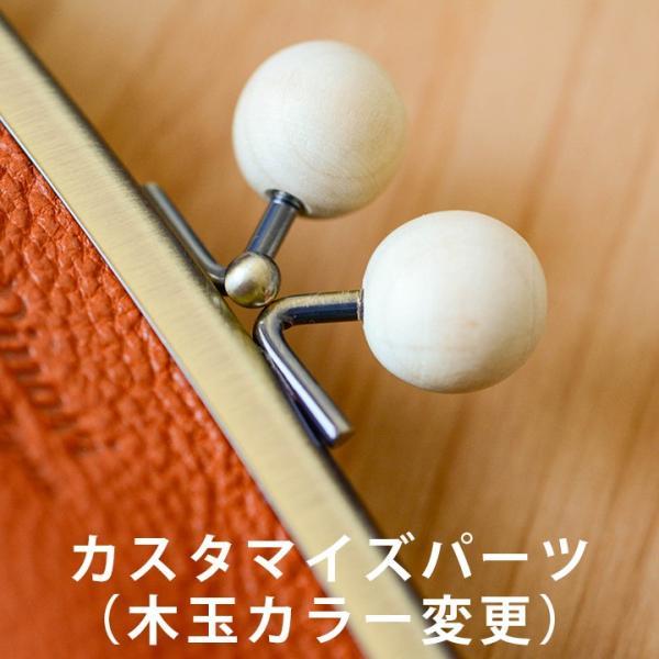 カスタマイズ用パーツ(木玉カラー変更)